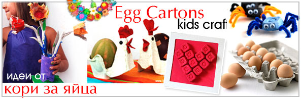 egg cartons craft
