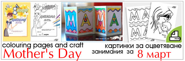 mama mathers day kids craft