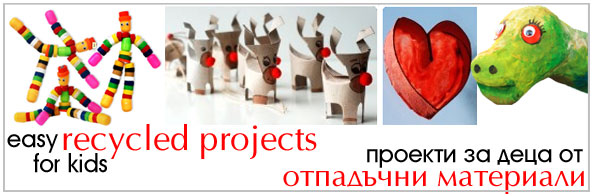 recycled projects for kids