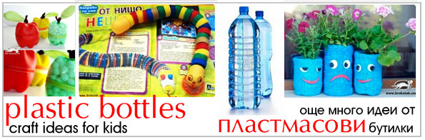 plastic-bottles craft for  kids