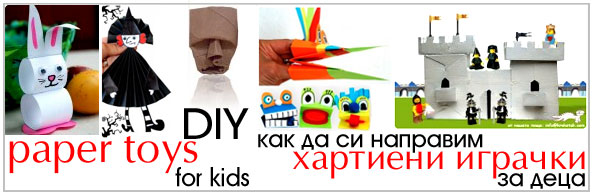 paper kids craft and toys