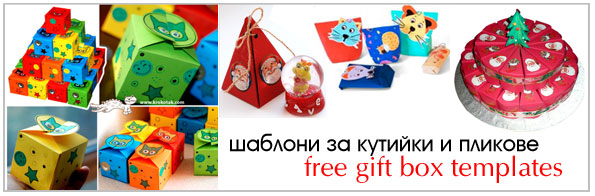 free-gift-box-templates