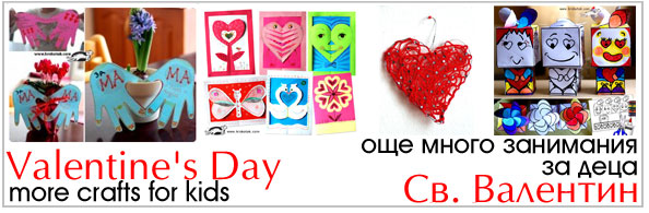valentin's day kids craft