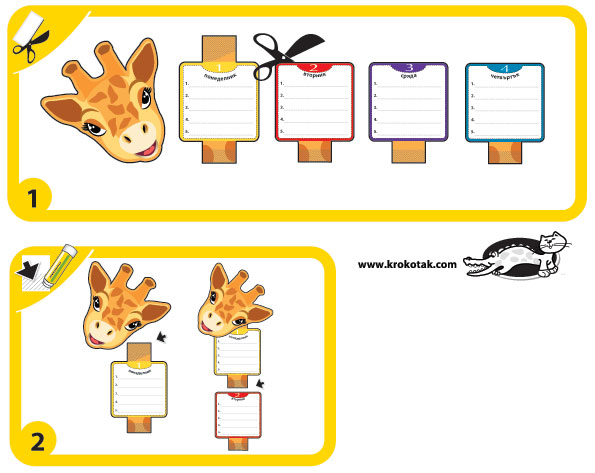 School Schedule - giraffe